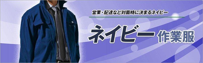ネイビー・紺の作業服