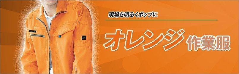 オレンジ作業服