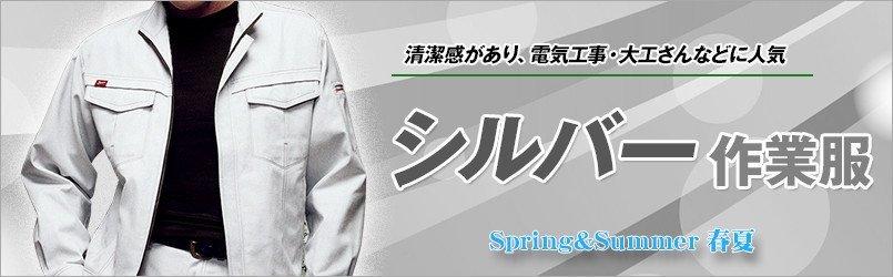 シルバーの作業服 春夏