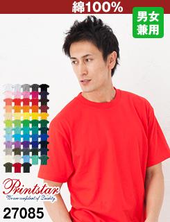 綿100%のTシャツで人気No1!カラー・サイズ豊富