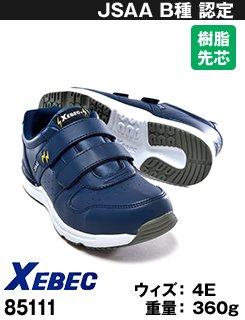 85111 ジーベック 静電安全靴 樹脂先芯