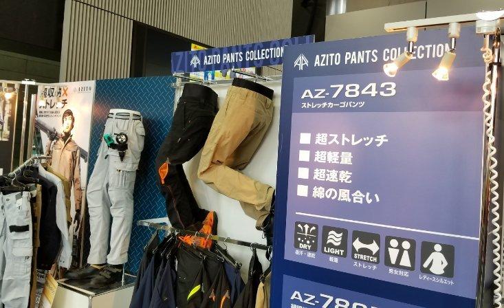 アイトスAZ-7843ストレッチカーゴパンツ