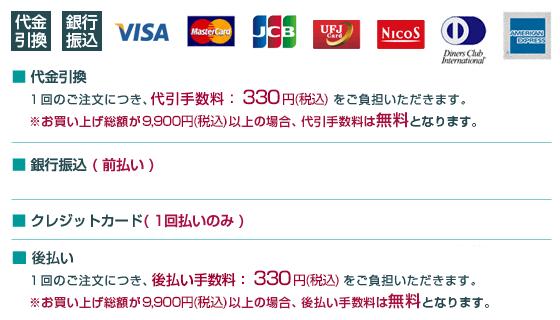 お支払い方法は、代金引換、銀行振込(前払い)、クレジットカード、後払いよりお選びいただけます