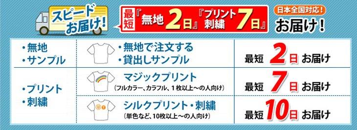 最短「無地2日」「プリント刺繍7日」お届け!