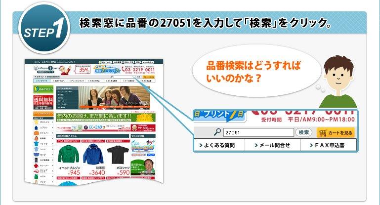 STEP1 検索窓に品番の27051を入力して「検索」をクリック