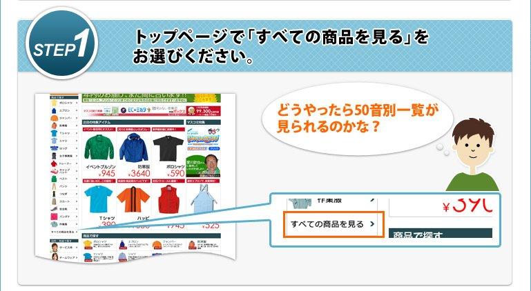 STEP1 検索窓の下にある「50音別商品一覧」をクリックしてください。