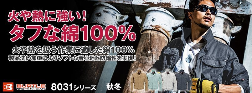 バートル 8031 チノクロスジャケット(綿100%)