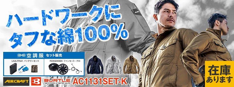 AC1131SET-K バートル エアークラフト 長袖ブルゾン(男女兼用) 綿100%