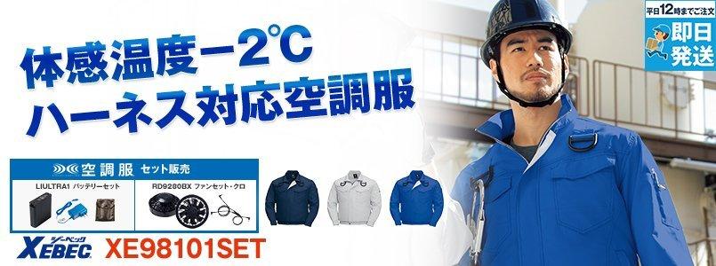 ジーベック XE98101SET 空調服セット ハーネス対応 長袖ブルゾン 遮熱