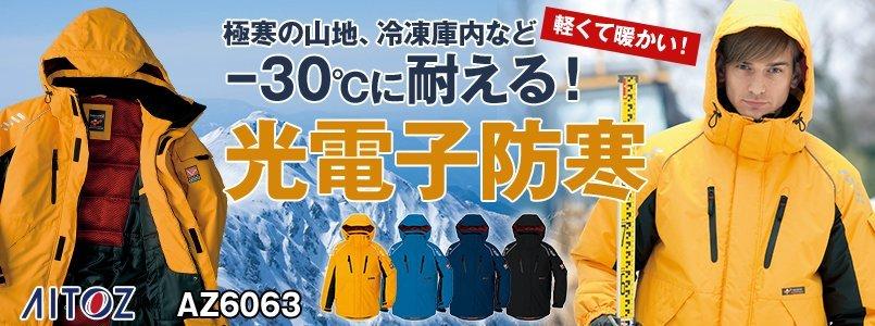 AZ-6063 アイトス 極寒対応 光電子 防風防寒着コート