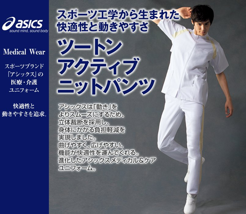 LKM602-0105 0145 0501 4501 アシックス(asics) ニットパンツ(男性用)