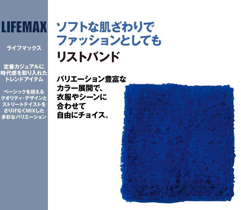 MA9700 LIFEMAX リストバンド