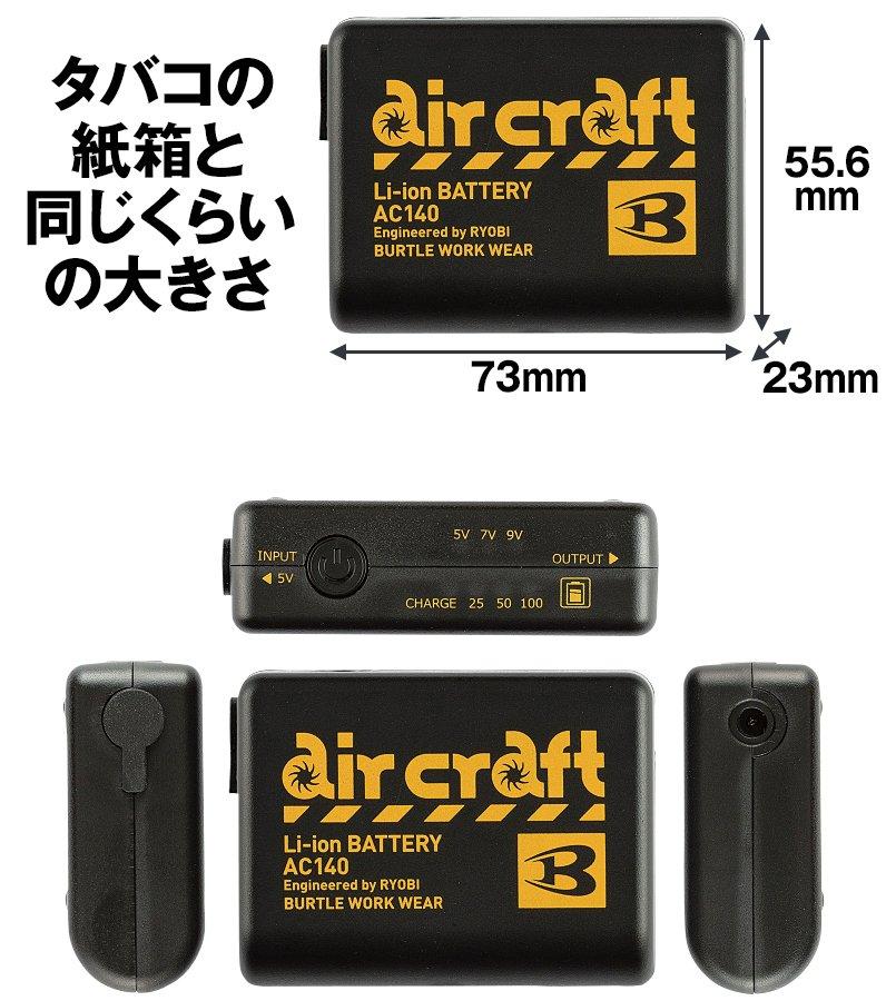 バートルAC140 商品詳細・こだわりPOINT