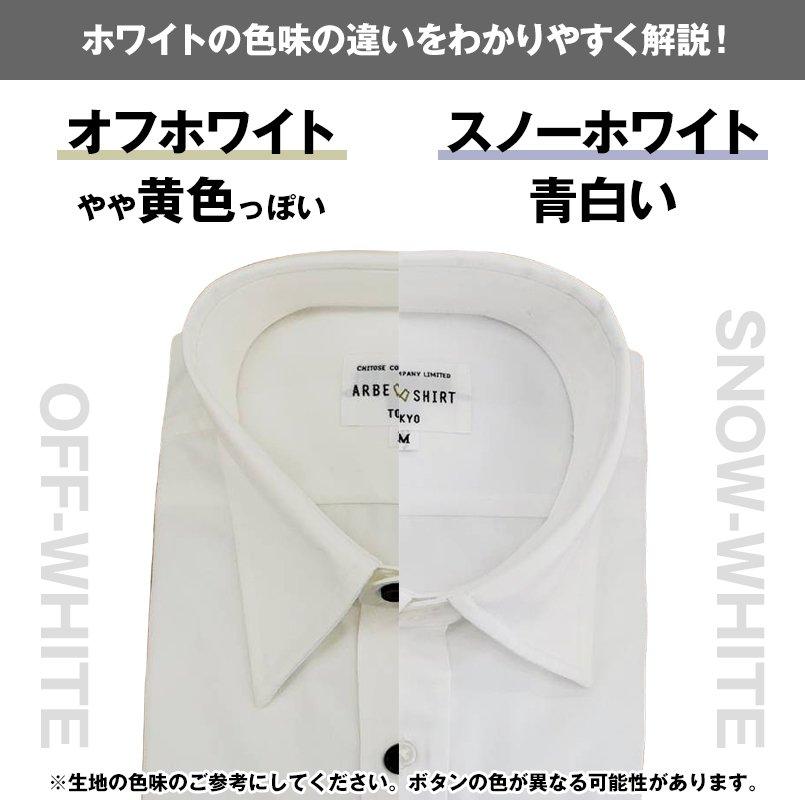 ホワイトの色味の違いをわかりやすく解説!