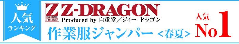 Z-DRAGON作業服ジャンパー・春夏 人気ランキング第1位