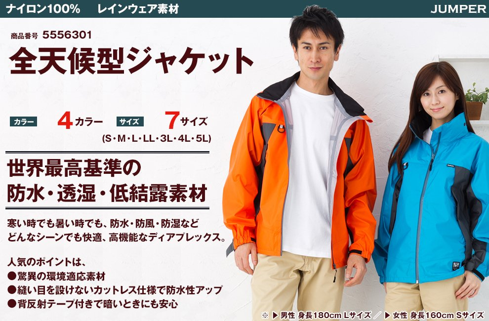 AZ56301 全天候型ジャケット
