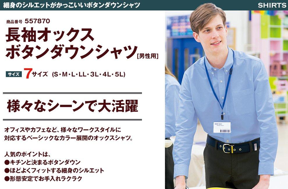 AZ-7870 オックスボタンダウ長袖シャツ