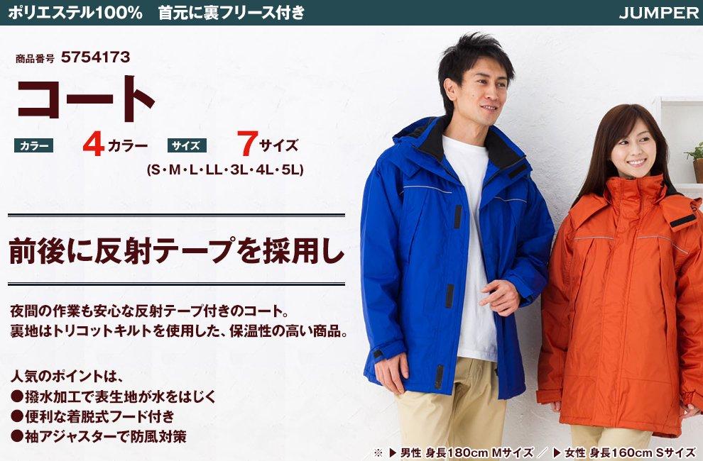 54173 防水防寒コート