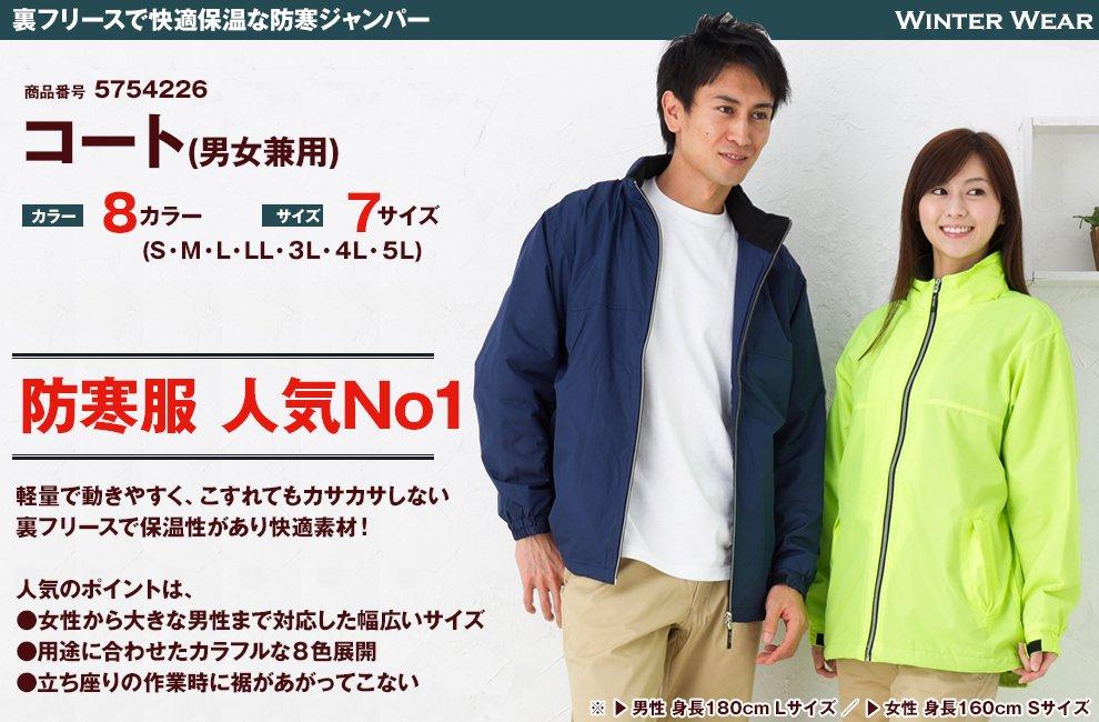 54226 軽防寒コート