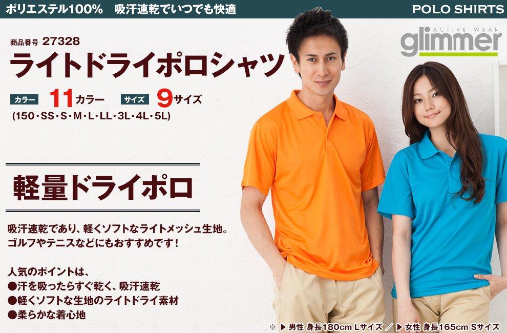 00328-LADP [在庫限り]ライトドライポロシャツ(ポケット無し)(3.4オンス)