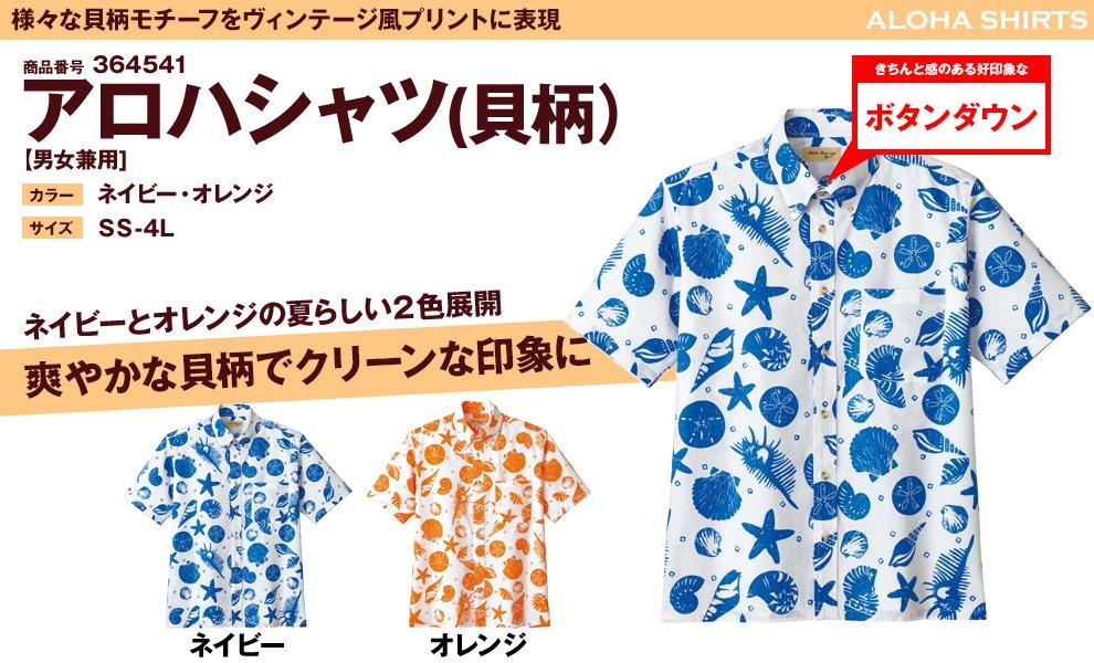 FB4541U アロハシャツ 貝柄(男女兼用)