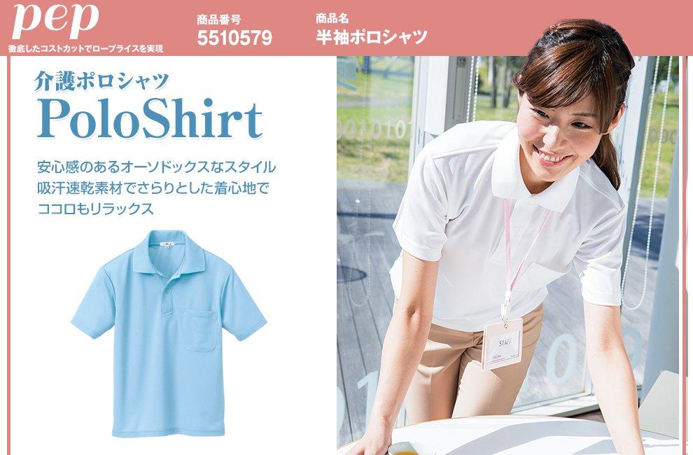 10579 ドライポロシャツ半袖