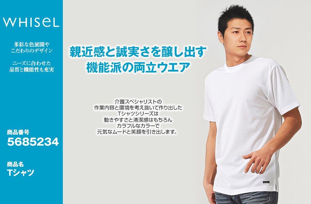 85234 半袖Tシャツ