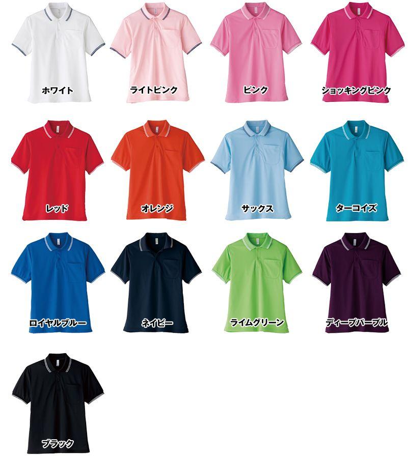 MS3112 LIFEMAX ドライポロシャツ ライン入り(4.3オンス) ポリ100% 色展開