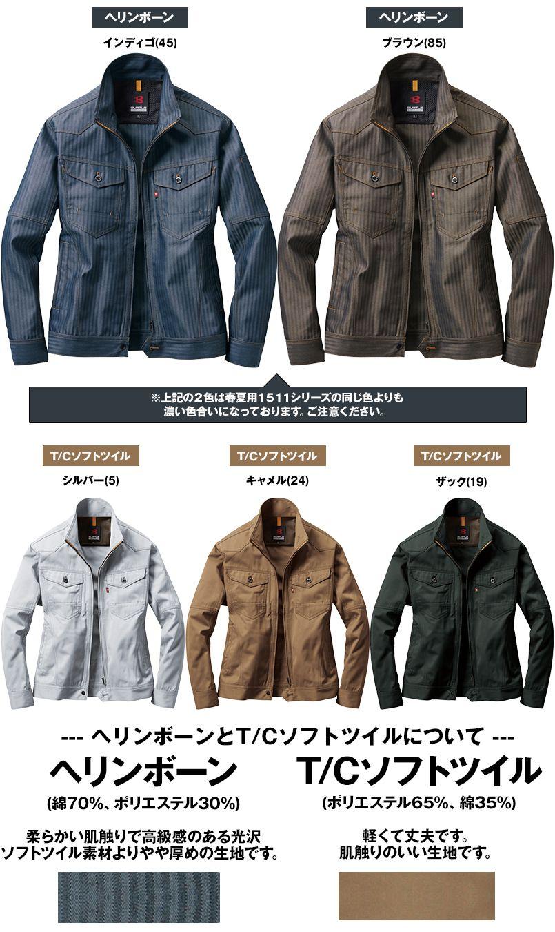 バートル 1501 ヘリンボーン&T/Cソフトツイルジャケット(男女兼用) 色展開