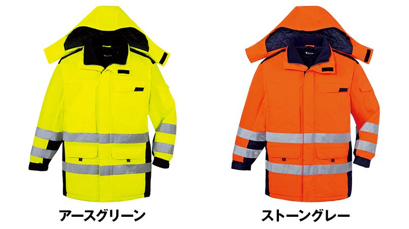 自重堂 48473 高視認性安全服 防水防寒コート(フード付) 色展開