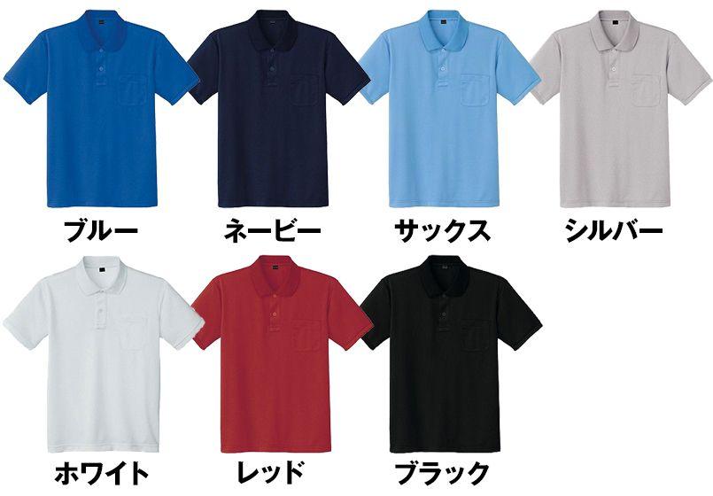 85814 自重堂 半袖ドライポロシャツ(男女兼用)(胸ポケット有り) 色展開