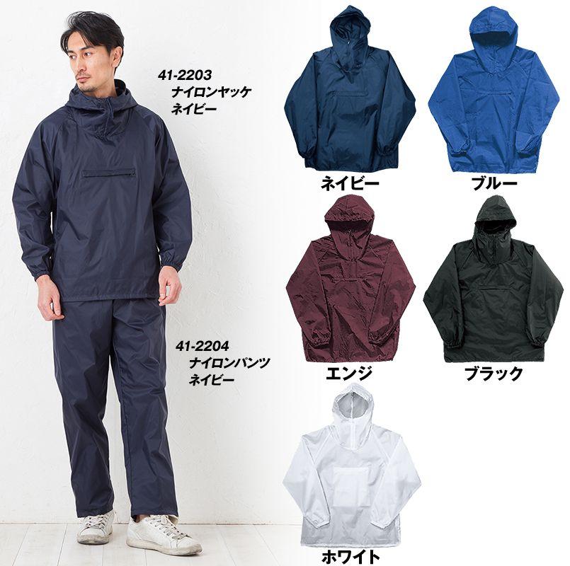 2203 カジメイク ナイロンヤッケ(男女兼用) 色展開