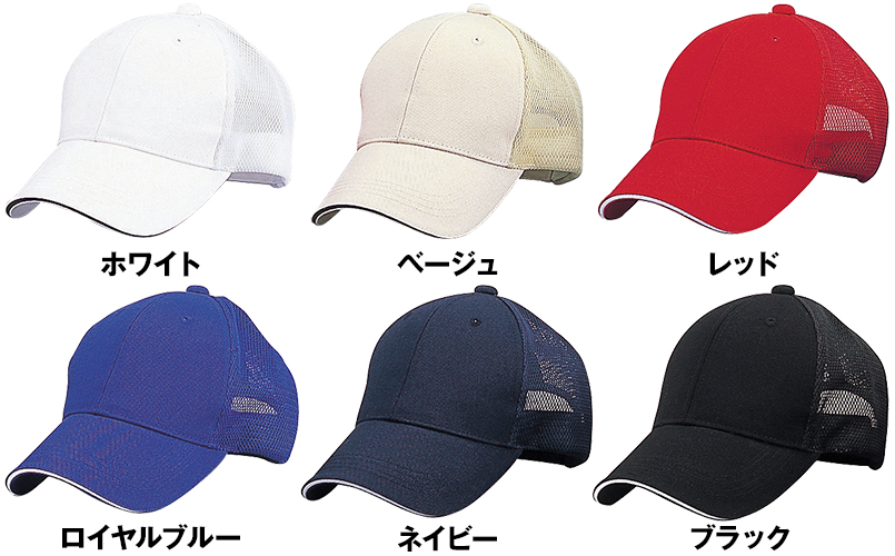 53-47 MJメッシュキャップ (MJM) 色展開