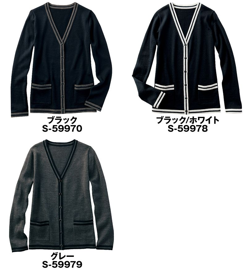 S-59970 59978 59979 SELERY(セロリー) [通年]すっきりラインでより新鮮な印象のカーディガン 色展開