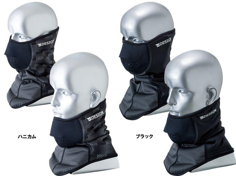 842912 TS DESIGN フェイスウォーマー マイクロフリース(男女兼用) 色展開