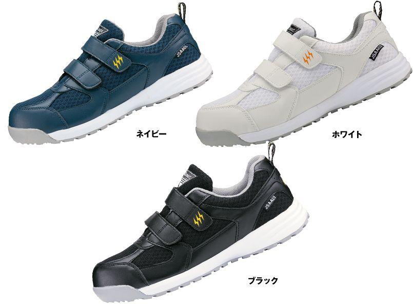 ジーベック 85112 メッシュ静電安全靴 樹脂先芯 色展開