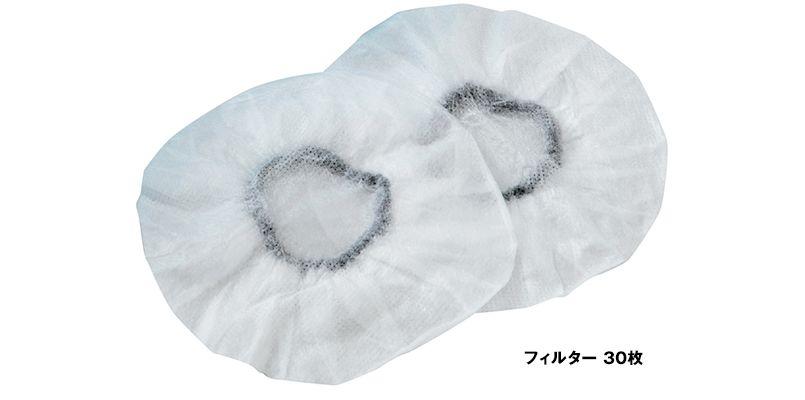 FSB30 [春夏用]空調服 粉塵フィルター単品(30枚入り) 色展開