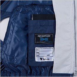 自重堂 87010SET [春夏用]空調服セット 長袖ブルゾン ポリ100% バッテリー専用ポケット