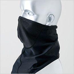 84119 TS DESIGN 熱中症対策 バラクラバ アイマスク(男女兼用) フェイスマスク