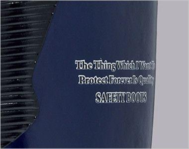 ジーベック 85704 安全長靴 スチール先芯 セフティブーツ印字