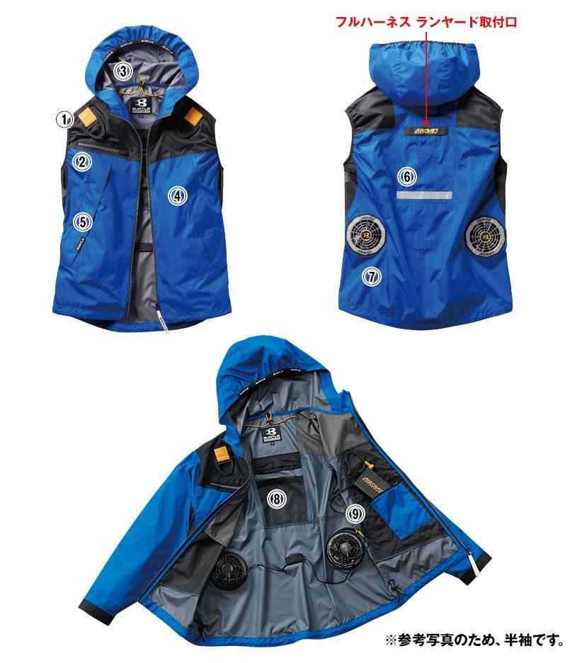 AC1094 バートル エアークラフト[空調服] パーカーベスト(男女兼用) 商品詳細・こだわりPOINT