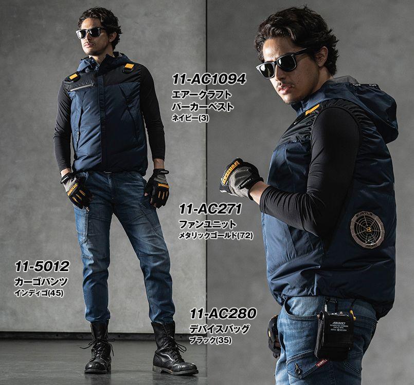 バートル AC1094 バートル エアークラフト[空調服] パーカーベスト(男女兼用) 11-AC1094 エアークラフトパーカーベスト(ユニセックス) モデル着用雰囲気1