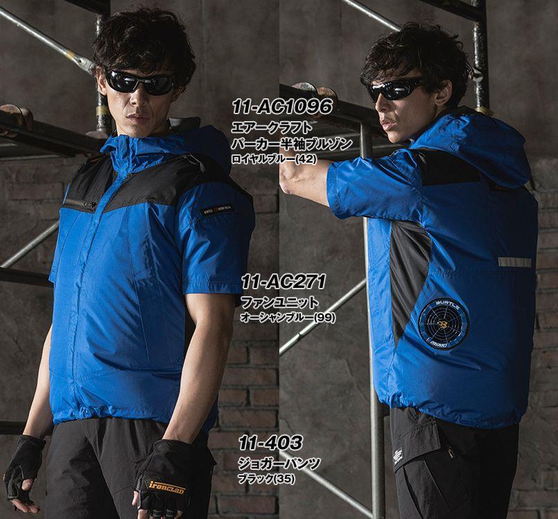 バートル AC1096 バートル エアークラフト[空調服] パーカー半袖ジャケット(男女兼用) 11-AC1096 エアークラフトパーカー半袖ジャケット(ユニセックス) モデル着用雰囲気1