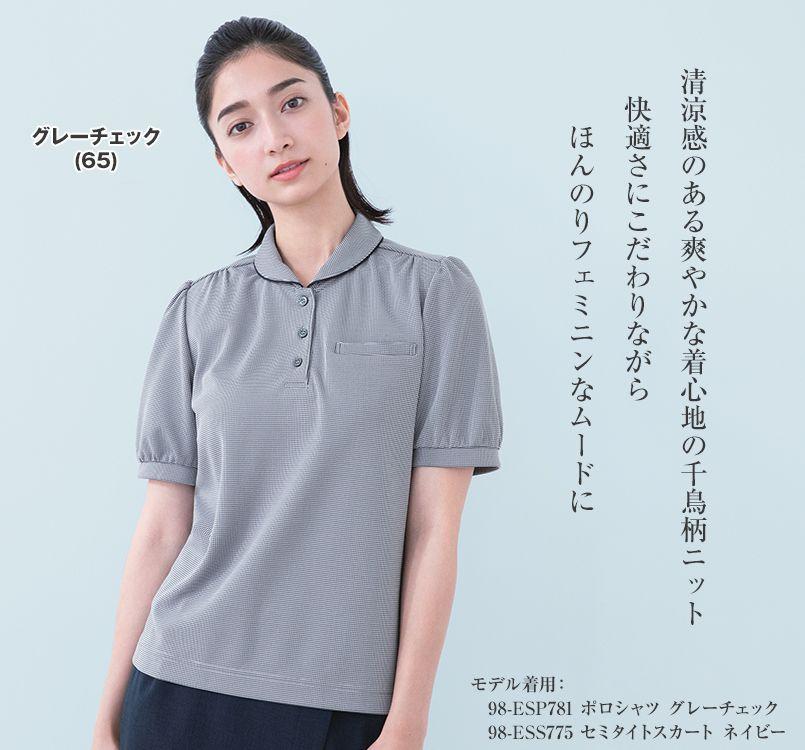ESP781 enjoy シンプルながら可憐で優しげなショールカラーのポロシャツ 98-ESP781 モデル着用雰囲気1