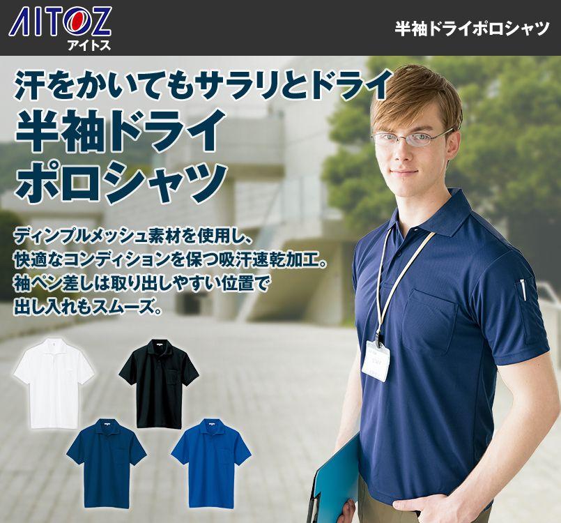 AZ10601 アイトス 半袖 ドライポロシャツ(男女兼用)