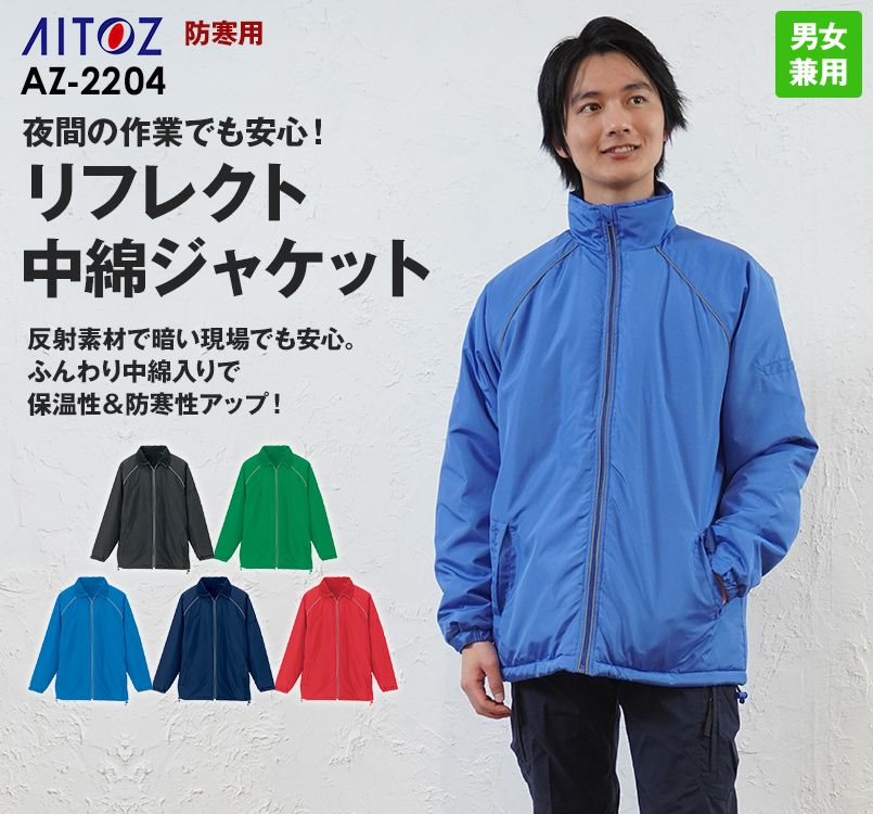 AZ2204 アイトス リフレクトジャケット(中綿)