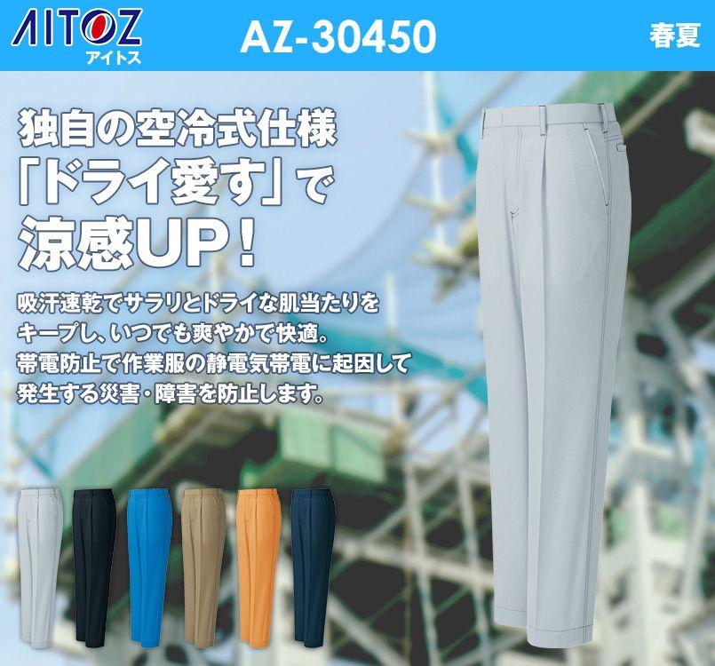 アイトス AZ30450 クールドライ ワークパンツ(ノータック) 春夏
