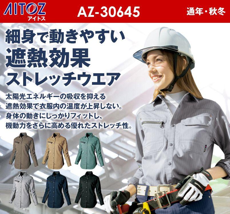 アイトス AZ30645 AZITOヘリンボーン レディース長袖シャツ