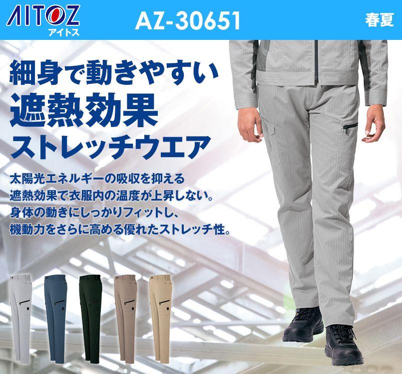 アイトス AZ30651 ペンタスストレッチ カーゴパンツ(ノータック) ヘリンボーン