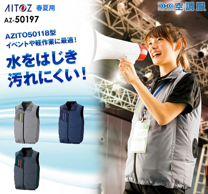 アイトス AZ-50197 タルテックス 空調服 ベスト(男女兼用) ポリ100%